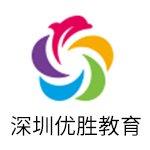 深圳优胜教育