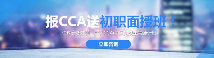 北京仁和会计培训-优惠信息