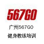 广州567GO健身教练培训