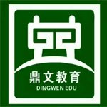 沈阳鼎文教育