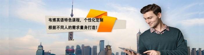 郑州韦博英语-优惠信息