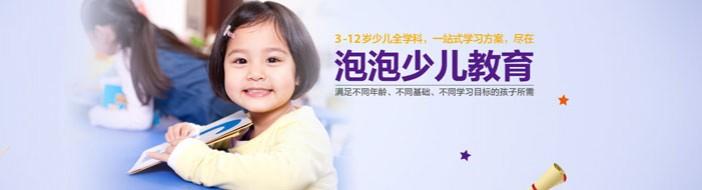 天津新东方泡泡少儿教育-优惠信息