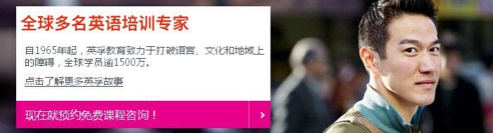 上海英孚教育(成人)-优惠信息