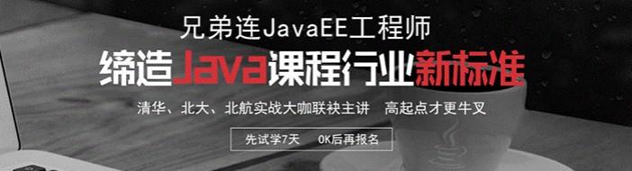 广州兄弟连IT教育-优惠信息
