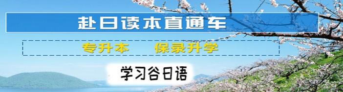北京学习谷日语学校-优惠信息