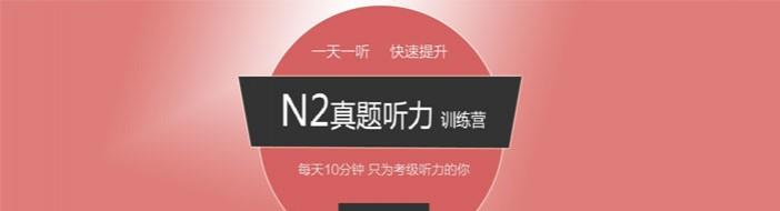 北京未名天日语学校-优惠信息