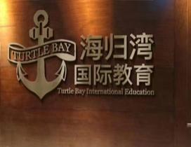 必赢客户端海归湾国际教育照片