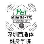 深圳西适体健身学院