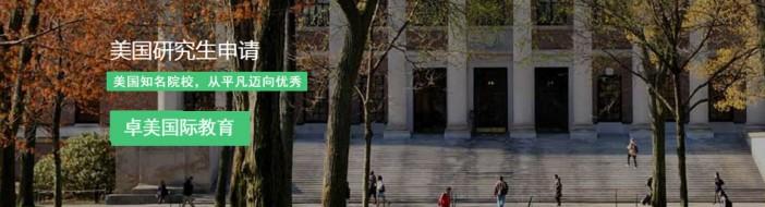 南京卓美国际教育-优惠信息