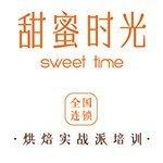 深圳甜蜜时光烘焙学校