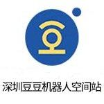 深圳豆豆机器人空间站