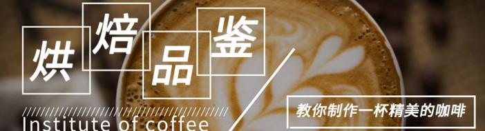 成都百瑞斯塔咖啡学院-优惠信息