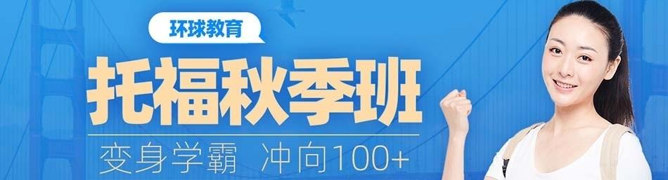 南京环球教育-优惠信息