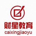 北京财星教育