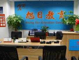 上海旭日教育照片