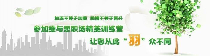 北京维与思教育-优惠信息