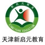 天津新启元教育