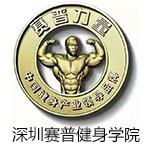 深圳赛普健身学院