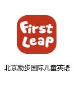 北京励步国际儿童英语-中外教搭配师资团队