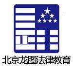 北京龙图法律教育