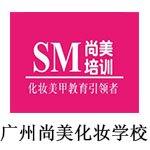 广州尚美化妆培训学校