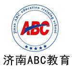 济南ABC教育