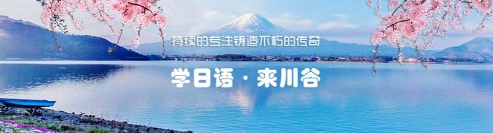 天津川谷教育-优惠信息