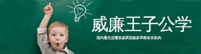 深圳威廉王子公学-优惠信息