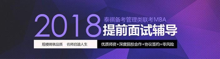 上海泰祺教育-优惠信息