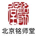 北京铭师堂