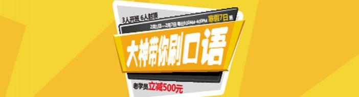 天津海归湾国际教育-优惠信息
