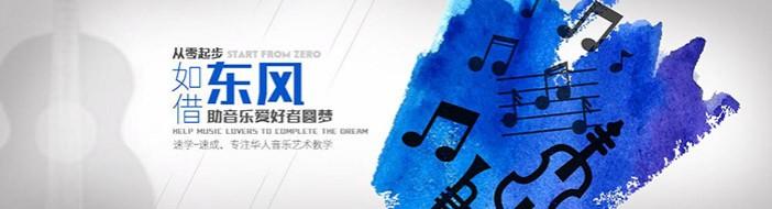 深圳东风华艺音乐培训中心-优惠信息
