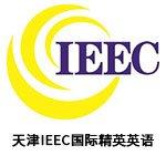 天津IEEC国际精英英语