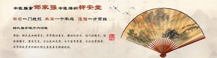 深圳柳安堂中医师承学校-优惠信息