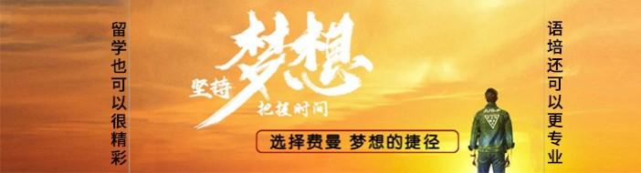 广州费曼教育-优惠信息