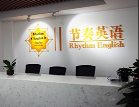 南京节奏英语照片
