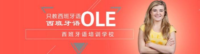 杭州ole西班牙语-优惠信息
