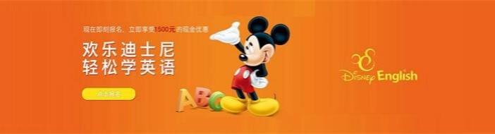 广州迪士尼英语-优惠信息