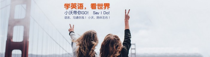 青岛沃尔得国际英语-优惠信息