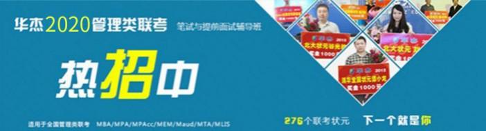 深圳华杰MBA-优惠信息