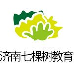 济南七棵树教育