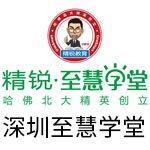深圳至慧学堂