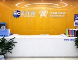 杭州新航道优加青少英语照片