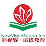 合肥新视野培优教育