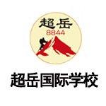 广州超岳职业技能培训学校