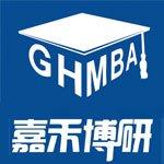 北京嘉禾博研MBA商学院