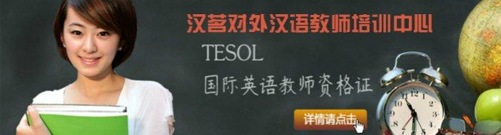 TESOL上海区总部教学中心-优惠信息