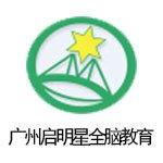 广州启明星全脑教育
