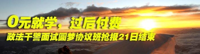 天津新战线公务员教育-优惠信息