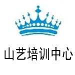 广州山艺培训中央